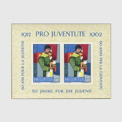 スイス 1962年児童福祉50年小型シート