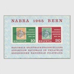 スイス 1965年ベルン全国切手展小型シート