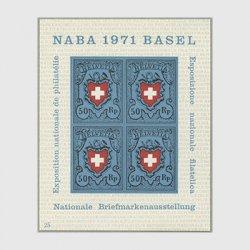 スイス 1971年バーゼル国際切手展小型シート