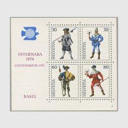 スイス 1974年バーゼル国際切手展小型シート