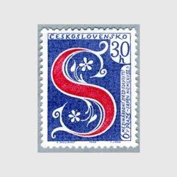 チェコスロバキア 1968年第6回国際スラブ会議inプラハ