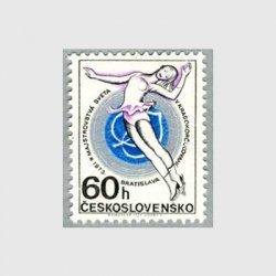 チェコスロバキア 1973年Bratislavaフィギアスケート大会