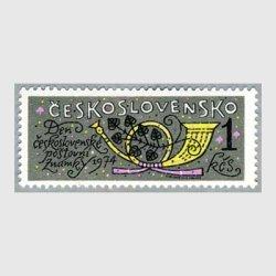 チェコスロバキア 1974年切手の日
