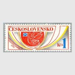 チェコスロバキア 1975年切手の日