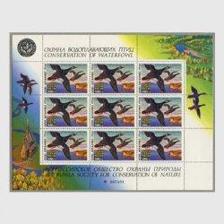 ロシア 1994年水鳥保護シート