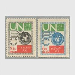 イラン 1962年ユネスコ15年2種
