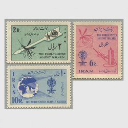 イラン 1962年WHOマラリア撲滅3種