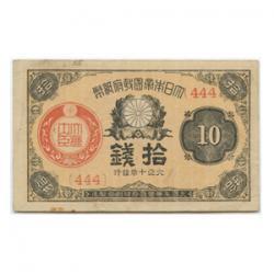 11-40 大正小額10銭 大正10年