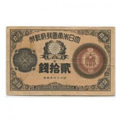 11-11 大蔵卿20銭