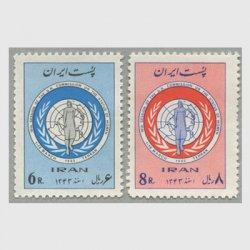 イラン 1965年国連女性の地位委員会2種