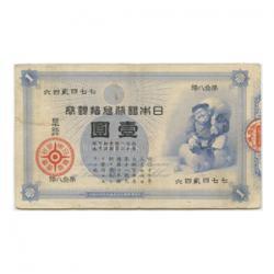 11-25 大黒1円
