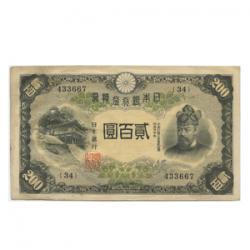 11-49 藤原200円