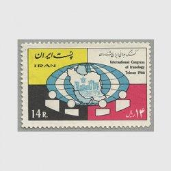 イラン 1966年Iranology国際会議