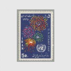 イラン 1967年国連切手の日