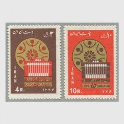 イラン 1967年モントリオールEXPO2種