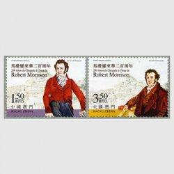 中国マカオ 2007年ロバートモリソン来華200年2種