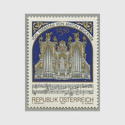 オーストリア 1996年ブルックナー没後100年