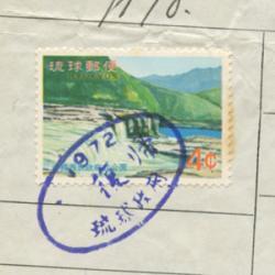 沖縄 不発行切手貼通貨確認証(少難品)