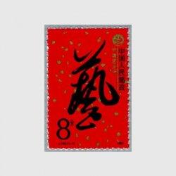 中国 1987年芸術祭