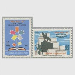 トルコ 1970年アンカラ切手展
