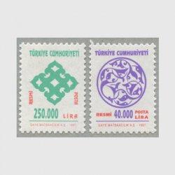 トルコ 1997年公用切手2種