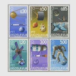 ユーゴスラビア 1967年ベオグラード国際宇宙会議6種