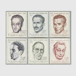ユーゴスラビア 1968年ユーゴスラビア連邦人民共和国25年6種 ※少難品