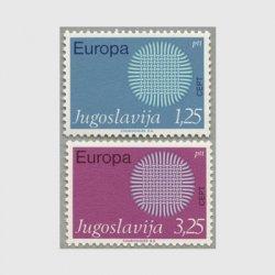 ユーゴスラビア 1970年ヨーロッパ切手2種