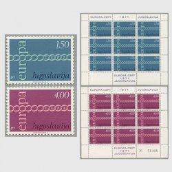 ユーゴスラビア 1971年ヨーロッパ切手2種