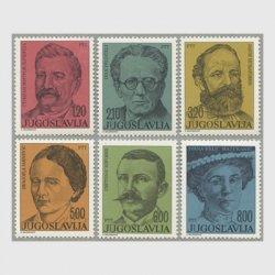 ユーゴスラビア 1975年ユーゴスラビアの作家6種