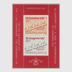 ユーゴスラビア 1982年第12回共産党大会小型シート