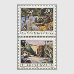 ユーゴスラビア 1986年自然保護2種
