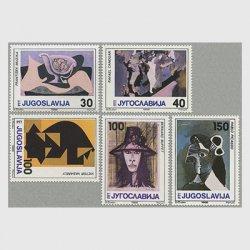 ユーゴスラビア 1986年現代アート5種
