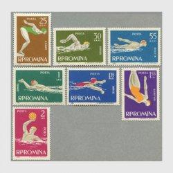 ルーマニア 1963年プール競技7種
