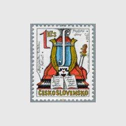 チェコスロバキア 1986年プラハ音楽祭
