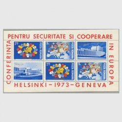 ルーマニア 1973年ヨーロッパ安全協力会議小型シート