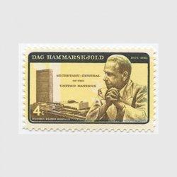 アメリカ 1962年D.ハマーショルド追悼「黄色逆刷」
