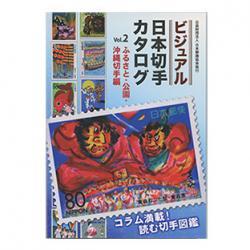 ビジュアル日本切手カタログ Vol.2ふるさと・公園・沖縄切手編