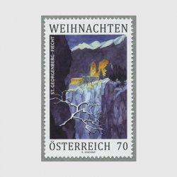 オーストリア 2013年クリスマス切手「聖ゲオルゲンベルク修道院」