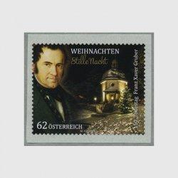 オーストリア 2013年クリスマス切手「きよしこの夜」