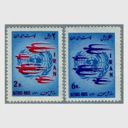 イラン 1961年国連の日2種