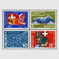 スイス 1964年 特殊切手4種