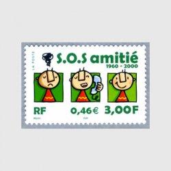 フランス 2000年電話相談室40年
