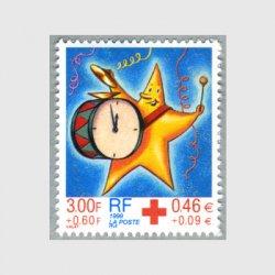 フランス1999年 赤十字切手