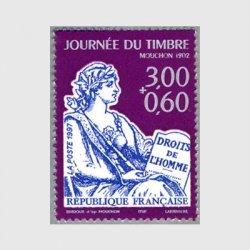 フランス1997年 切手の日