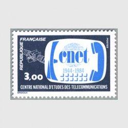 フランス 1984年国立電気通信研究センター40年