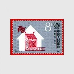 中国 1987年国際居住年