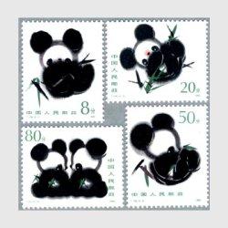 中国 1985年パンダ4種