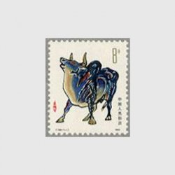 中国 1985年年賀切手 丑