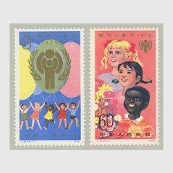 中国 1979年国際児童年2種